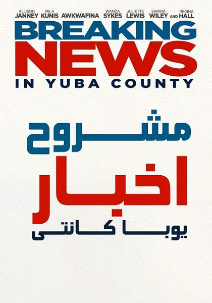 دانلود فیلم Breaking News in Yuba County 2021