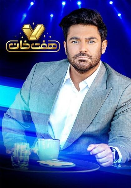 دانلود مسابقه هفت خان با اجرای محمدرضا گلزار