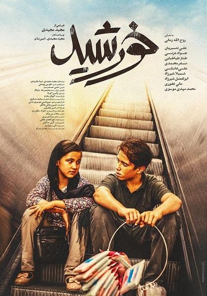 دانلود فیلم خورشید Khorshid
