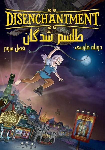 دانلود فصل سوم انیمیشن طلسم شدگان دوبله فارسی Disenchantment