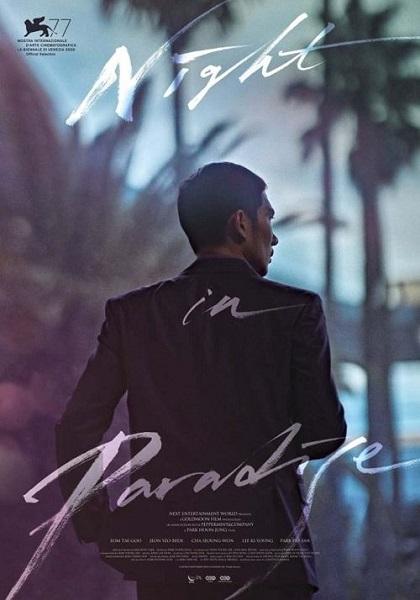 دانلود فیلم Night in Paradise 2020