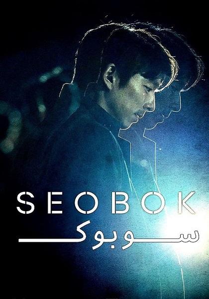 دانلود فیلم Seobok 2021
