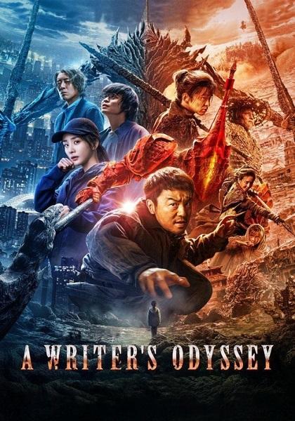 دانلود فیلم A Writer's Odyssey 2021