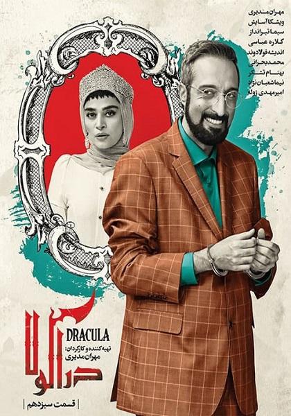 دانلود سریال ایرانی دراکولا
