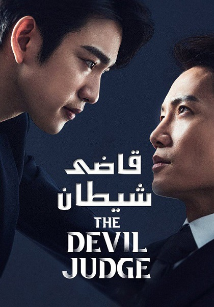دانلود سریال قاضی شیطان The Devil Judge 2021